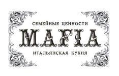 Сеть семейных ресторанов MAFIA